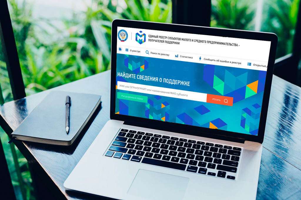 Актуализирован Единый реестр субъектов МСП – получателей поддержки